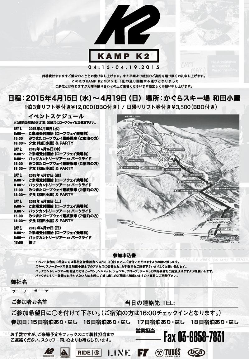 2015 KAMP K2