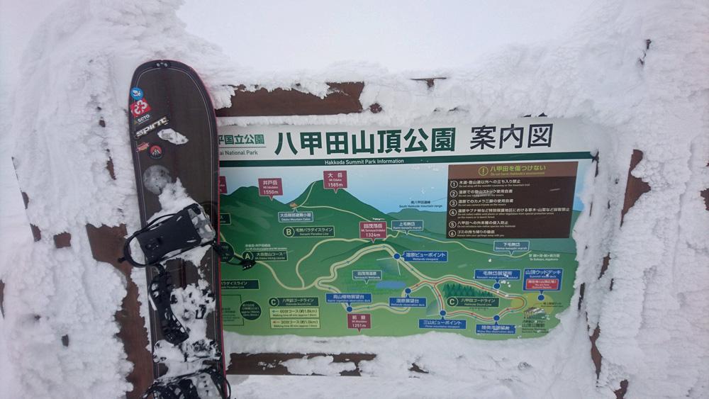 八甲田山頂公園案内看板