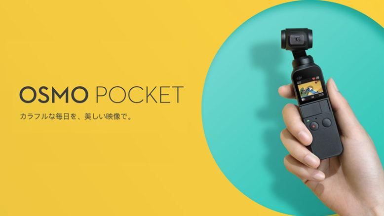 【DJI】OSMOポケット